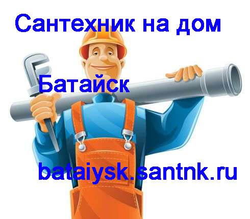 Сантехник Батайск
